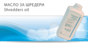 (English) Shredder oil