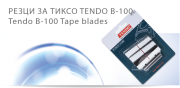 (English) TENDO B-100 Tape blades
